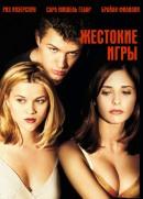 Смотреть фильм Жестокие игры онлайн на KinoPod.ru платно