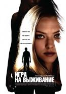 Смотреть фильм Игра на выживание онлайн на KinoPod.ru бесплатно
