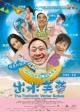 Смотреть фильм Фантастические водные малыши онлайн на Кинопод бесплатно