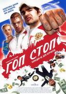 Смотреть фильм Гоп-стоп онлайн на KinoPod.ru бесплатно