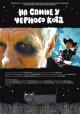 Смотреть фильм На спине у черного кота онлайн на Кинопод бесплатно