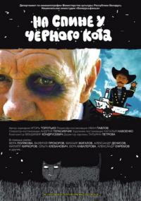Смотреть На спине у черного кота онлайн на Кинопод бесплатно