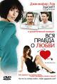 Смотреть фильм Вся правда о любви онлайн на Кинопод бесплатно