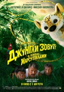Смотреть фильм Джунгли зовут! В поисках Марсупилами онлайн на Кинопод бесплатно