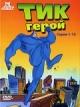 Смотреть фильм Тик-герой онлайн на Кинопод бесплатно
