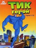 Смотреть Тик-герой онлайн на Кинопод бесплатно