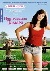 Смотреть Неотразимая Тамара онлайн на Кинопод бесплатно
