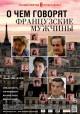 Смотреть фильм О чем говорят французские мужчины онлайн на Кинопод бесплатно