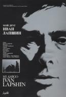 Смотреть фильм Мой друг Иван Лапшин онлайн на Кинопод бесплатно