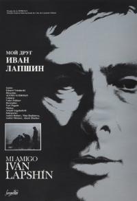 Смотреть Мой друг Иван Лапшин онлайн на Кинопод бесплатно