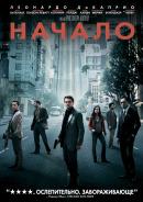Смотреть фильм Начало онлайн на KinoPod.ru платно