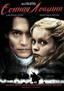 Смотреть фильм Сонная Лощина онлайн на Кинопод бесплатно