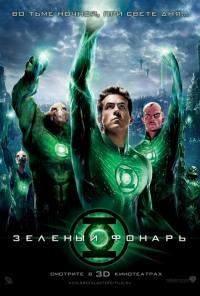 Смотреть Зеленый Фонарь онлайн на Кинопод бесплатно
