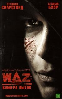 Смотреть WAZ: Камера пыток онлайн на Кинопод бесплатно
