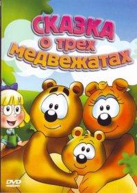 Смотреть Сказка о трех медвежатах онлайн на Кинопод бесплатно