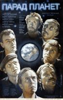 Смотреть фильм Парад планет онлайн на KinoPod.ru бесплатно