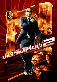 Смотреть Телохранитель 2 онлайн на Кинопод бесплатно