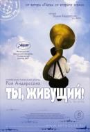 Смотреть фильм Ты, живущий онлайн на KinoPod.ru платно