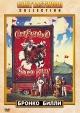 Смотреть фильм Бронко Билли онлайн на Кинопод бесплатно