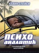 Смотреть фильм Психоаналитик онлайн на KinoPod.ru платно