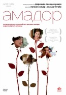 Смотреть фильм Амадор онлайн на Кинопод бесплатно