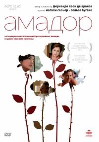 Смотреть Амадор онлайн на Кинопод бесплатно