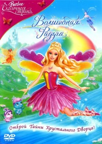 Смотреть Барби: Сказочная страна. Волшебная радуга онлайн на Кинопод бесплатно