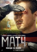 Смотреть фильм Матч онлайн на KinoPod.ru платно