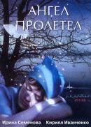 Смотреть фильм Ангел пролетел онлайн на KinoPod.ru бесплатно