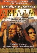 Смотреть фильм Библейские сказания: Авраам: Хранитель веры онлайн на KinoPod.ru бесплатно
