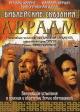 Смотреть фильм Библейские сказания: Авраам: Хранитель веры онлайн на Кинопод бесплатно
