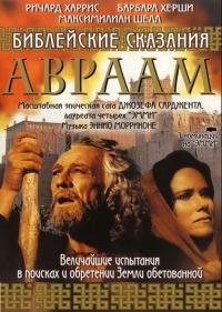 Смотреть Библейские сказания: Авраам: Хранитель веры онлайн на Кинопод бесплатно