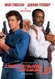 Смотреть фильм Смертельное оружие 3 онлайн на Кинопод бесплатно