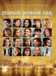 Смотреть фильм «Старый» Новый год онлайн на Кинопод бесплатно