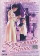 Смотреть фильм Потерянный принц онлайн на Кинопод бесплатно