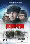 Смотреть фильм Полумгла онлайн на KinoPod.ru бесплатно