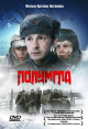 Смотреть фильм Полумгла онлайн на Кинопод бесплатно
