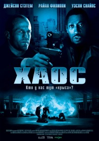 Смотреть Хаос онлайн на Кинопод бесплатно