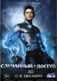 Смотреть Случайный доступ онлайн на KinoPod.ru бесплатно