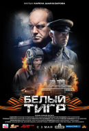 Смотреть фильм Белый тигр онлайн на KinoPod.ru бесплатно