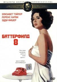 Смотреть Баттерфилд 8 онлайн на Кинопод бесплатно
