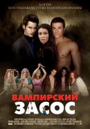 Смотреть фильм Вампирский засос онлайн на Кинопод платно