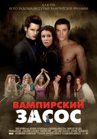 Смотреть Вампирский засос онлайн на KinoPod.ru бесплатно