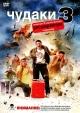 Смотреть фильм Чудаки 3D онлайн на Кинопод бесплатно
