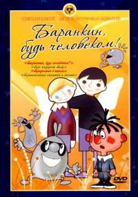 Смотреть Баранкин, будь человеком! онлайн на Кинопод бесплатно