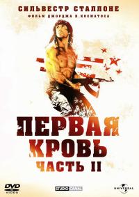 Смотреть Рэмбо: Первая кровь 2 онлайн на Кинопод бесплатно