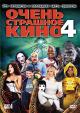 Смотреть фильм Очень страшное кино 4 онлайн на Кинопод бесплатно