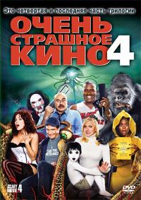 Смотреть Очень страшное кино 4 онлайн на Кинопод бесплатно