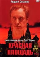 Смотреть фильм Красная площадь онлайн на KinoPod.ru бесплатно