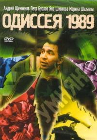 Смотреть Одиссея 1989 онлайн на Кинопод бесплатно